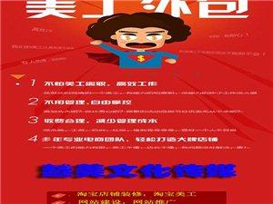 青州企業網站建設|青州淘寶店鋪裝修