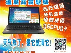 筆記本電腦,溫度高卡慢藍屏死機,深度科技免費解決