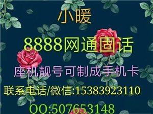 出售座机号码,可放在手机里