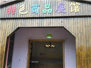 七彩部落特色商品展馆招合作商家(特产)
