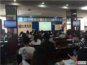 2016啟峰教育特崗教師七期班開課啦