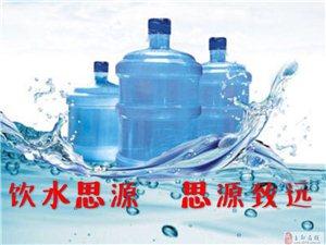 正蓝旗饮水思源桶装水可以预定了