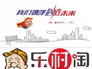 青州樂村淘強勢招商了!