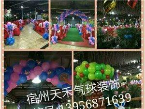 宿州气球婚庆
