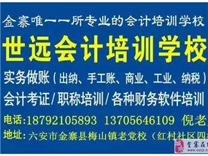 世遠會計學校金寨分校常年招生 暑假班火熱進行中