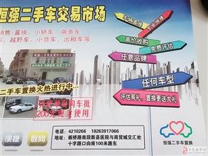 平邑恒強二手車 專業 透明  便捷  安全省心
