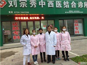 專業治療皮膚病
