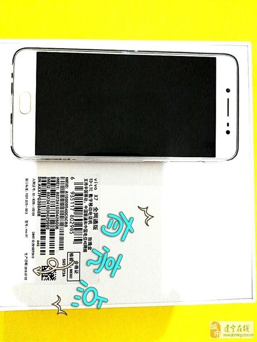 轉讓自己新買幾天的vivoX7手機。
