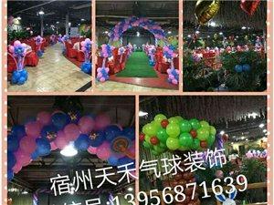 宿州天禾气球婚庆
