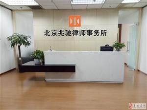 北京兆馳律師事務所 在線咨詢 法律顧問,婚姻訴訟等
