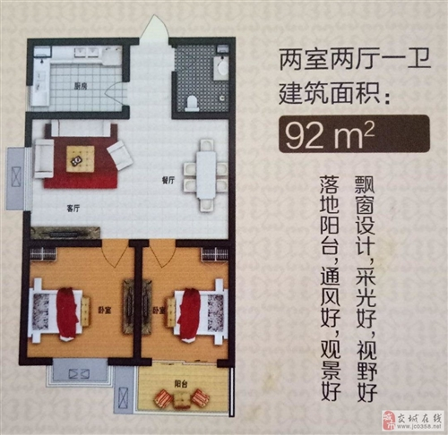 华鑫2室2厅