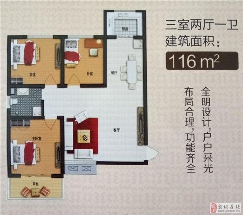 华鑫3室2厅116