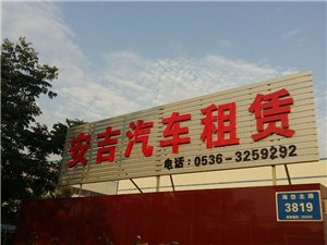 青州火車站免費接送!市政府定點租車企業!