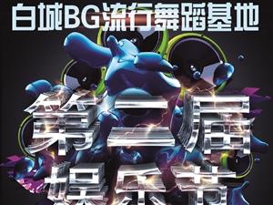 BG流行舞蹈基地8月6日娱乐节邀请你