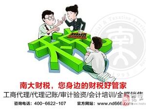 江门地区鹤山0元注册公司代办执照设立变更注销等业务