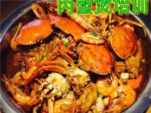 学习正宗肉蟹煲技术哪里教的好 安徽蟹肉煲做法培训