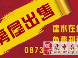 建水县政府和建水六中附近广池宫小区8组团4楼优质房