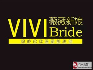 【爆料】薇薇新娘婚纱摄影好礼送不停,到店必有礼