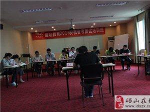 2016國培教育(碭山)事業單位面試輔導