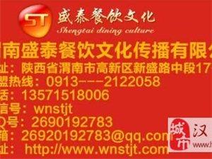 盛泰餐飲文化傳播有限公司現招全國加盟中