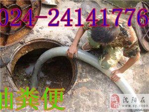 沈河清理化粪池抽粪管道疏通阴沟窨井下水道清理清淤