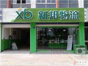 国家5A级物流企业-新邦物流诚招扶绥县区域加盟商