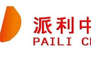 派利中國農村電商合伙人召集令