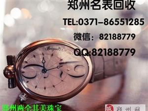 郑州名牌宝玑手表回收二手迪奥包包回收折扣