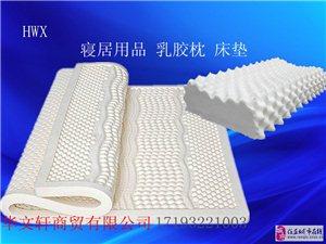 乳膠枕及床墊