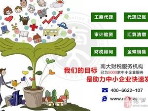 鹤山企业变更免费代办营业执?#23637;?#21496;注册