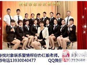 邯郸爱情帮你办二十年婚介,广播电台征婚栏目组