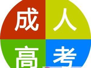 2016年江西省成人高考報名倒計時22天