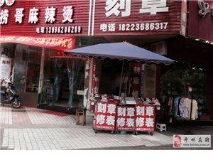开县刻章修表请到澳门银河娱乐场网址大道重百旁地税局正对面香港城刻