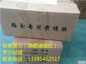 淄博路面灌縫膠最大的直銷廠家