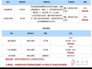 2016河南省政府基层购岗1100名公告及培训课程