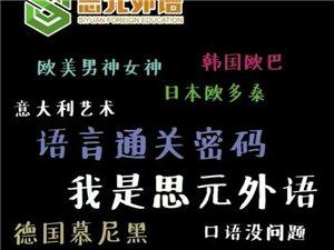 滁州韩语培训哪家最好呢?最专业啊?