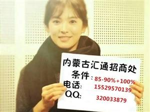 內蒙古匯通大宗交易中心招商 全球招募會員 傭金日返