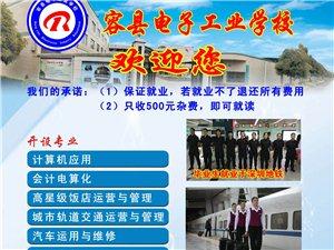 2016年容县电子工业学校招生