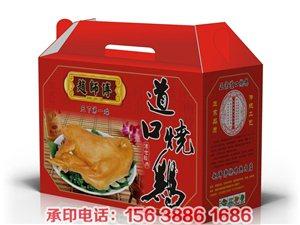 设计印刷道口烧鸡手提袋烧鸡纸箱烧鸡礼盒包装盒