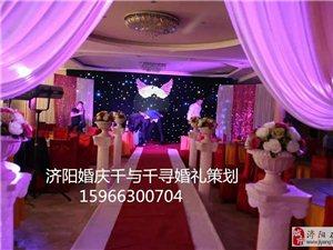 濟陽婚慶婚禮策劃司儀濟陽攝像濟陽跟妝