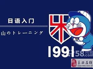 日本語教程,零基礎入學