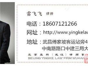 武漢執業律師代理民商事案件18607121266