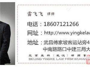 武漢律師事務所律師咨詢 18607121266