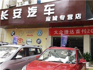 長安汽車進駐應城