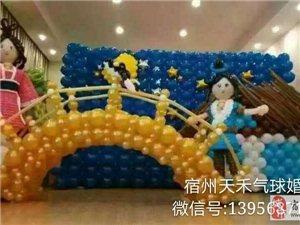 宿州气球公司