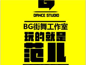 白城BG街舞流行舞蹈常年招生