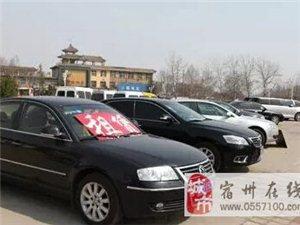 萧县开心车栈汽车租赁有限公司另有婚庆用车