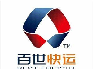 咸阳百世物流长期承接全国各地整车零担货物运输
