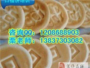 正宗口福饼培训电话 晋城口福饼技术哪家教的好 吉祥
