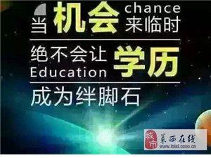 北京外國語大學專升本學歷班歡迎您